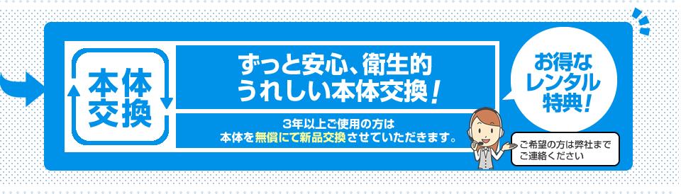 【お得なレンタル特典】交換特典