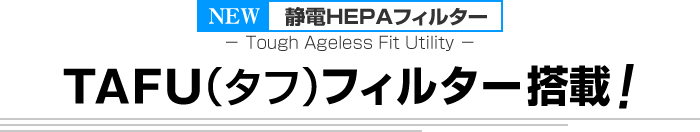 静電HEPAフィルターtough ageless fit utility