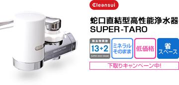 クリンスイ-cleansui-蛇口直結型高性能浄水器SUPER-TARO